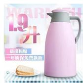 家用保溫壺四色可選家用保溫瓶大容量 熱水壺保溫 家用暖壺保暖瓶