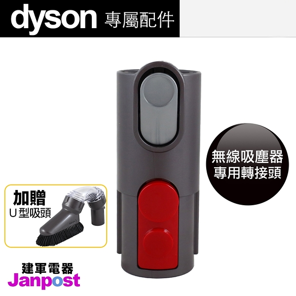 送U型吸頭 Dyson 戴森 100%原廠 V11 V10 V8 V7 轉接 V6 轉接頭 adapter/建軍電器
