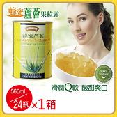 湄南蜂蜜蘆薈果粒露(560ml*24罐)