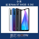 (免運)小米 紅米 Note 8T/64...