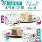 *KING WANG*【12罐組】法麗Cherie全營養主食罐《鮪魚慕斯 雞肉慕斯》80G/罐 貓罐頭 二種口味任選