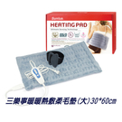 熱敷墊電熱毯 MHP811/SP1002...