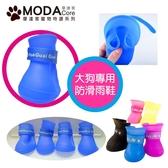 【摩達客寵物系列】大狗雨鞋果凍鞋(藍色)防水寵物鞋狗鞋(YMP80917009)