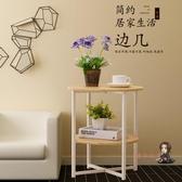 茶几 邊几現代簡約小茶几行動角几沙發邊桌邊櫃床頭桌置物架北歐小圓桌T 7色