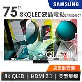 分期零利率 送壁掛安裝 三星 QA75Q950T 8K HDR QLED液晶電視 Q950T / AIRPLAY / 量子點
