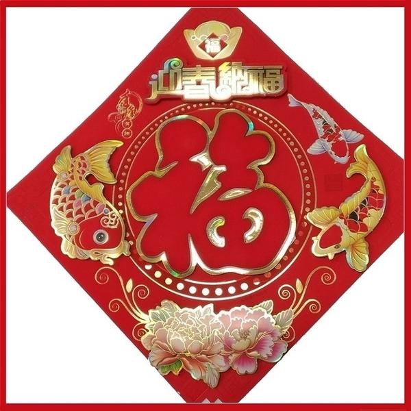 (特價出清) 立體福字春聯-迎春納福 紅色植絨貴氣質感 春節應景【BD10003】i-Style居家生活