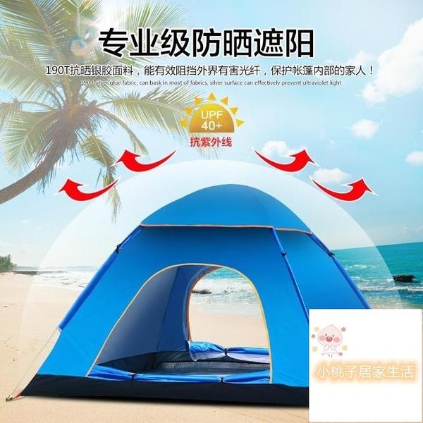 帳篷單人雙露營野營野外戶外全自動加厚防雨二室一廳【小桃子】