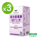 【日本味王】 睡美人綜合胺基酸錠x3盒 (120粒/盒)(複合胺基酸(BCAA;白胺酸、異白胺酸、纈胺酸))