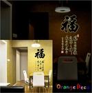 壁貼【橘果設計】福字夜光版 DIY組合壁...