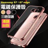 samsung S7 edge 電鍍 TPU 手機殼 保護殼 軟殼 三星 金屬色澤邊框 保護套 保護殼 3色可選