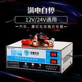 汽車電瓶充電器12v24v伏貨摩托車蓄電池智慧全自動多功能通用型機   極客玩家