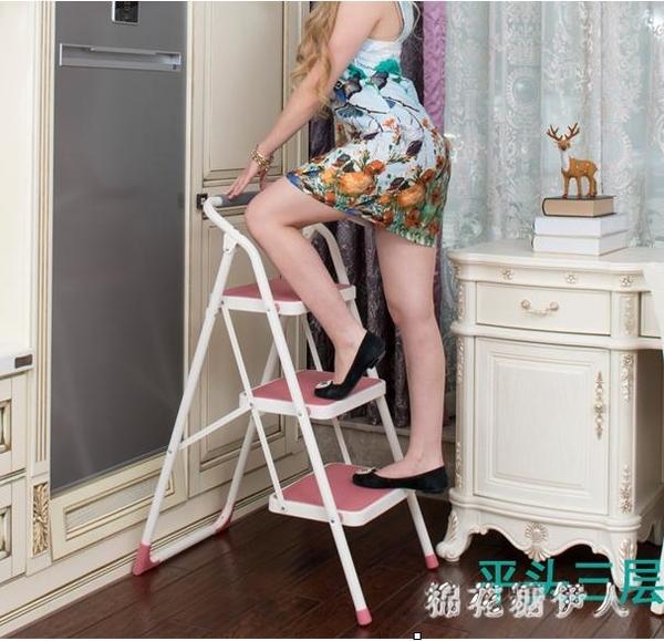 梯子家用折疊踏梯加厚室人字梯多功能三步梯移梯凳扶爬梯PH2928【棉花糖伊人】