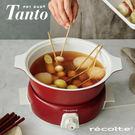 蒸鍋 調理鍋 章魚燒機【U0193】recolte 日本麗克特 Tanto調理鍋1.9L(含章魚燒烤盤)RPF-2  收納專科