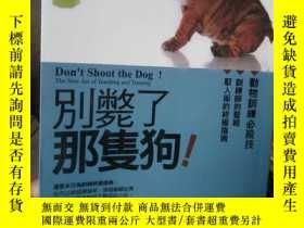 二手書博民逛書店罕見別斃了那隻狗Y278333 凱倫 布萊爾 中信出版社 出版2