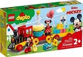 樂高LEGO DUPLO 米奇&米妮生日火車 10941 TOYeGO 玩具e哥