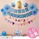 寶寶1歲生日派對DIY背景佈置 紙扇花 彩旗 三角旗 鋁膜氣球