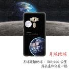 華碩 asus ZneFone 3 Deluxe 旗艦機 5.7吋 ZS570KL Z016D 手機殼 硬殼 地球月球