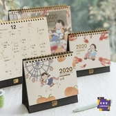 日歷 麻球童話鎮創意2020年台歷學生桌面卡通擺件可愛日歷本【快速出貨】