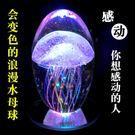 音樂盒-發光水母玻璃水晶球旋轉八音盒創意生日交換禮物送男女朋友兒童【全館八九折】
