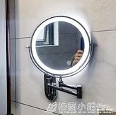 浴室鏡子免打孔led放大化妝鏡帶燈壁掛摺疊伸縮衛生間美容鏡梳妝 中秋特惠ATF