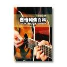 小新的吉他館(樂器館)吉他和弦百科