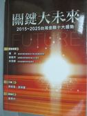 【書寶二手書T1/投資_LIV】關鍵大未來_2015-2025台灣金融十大趨勢_本院編輯委員會