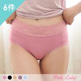 台灣製涼感內褲 吸濕排汗 透心輕柔 中高腰內褲6712(6件組)-Pink Lady