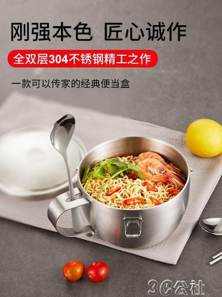 泡麵碗 德國雙層304不銹鋼泡面碗學生用盒單個碗家用飯碗帶蓋面碗飯盒杯 3C公社