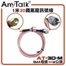 AnyTalk 1米3D鐵氟龍訊號線 SMA 母頭 轉 M 公頭