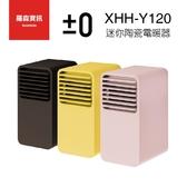±0 正負零 XHH-Y120 迷你 陶瓷 電暖器 電暖爐 深咖 芥黃 粉色 傾斜自動斷電 公司貨