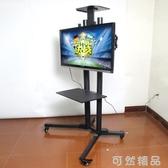 液晶電視機可行動支架落地落地式旋轉顯示器掛架推車通用架子萬能 可然精品