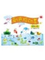 二手書博民逛書店 《創意指印畫-飛鳥與魚》 R2Y ISBN:9572976931│斯嘉圖文設計工作室