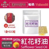 【美陸生技AWBIO】95%CLA紅花籽油共軛亞麻油酸【500粒(家庭號批發用)】