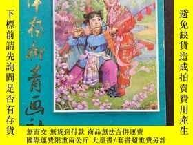 二手書博民逛書店罕見天津楊柳青年畫之二Y245512