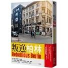 叛逆柏林(增訂新版)