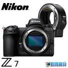 【預購】Nikon Z7 Body 單機...
