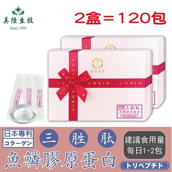 【美陸生技】100%日本三胜肽魚鱗膠原蛋白【60包/盒(禮盒),2盒下標處】AWBIO