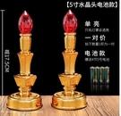 電蠟燭臺供佛佛燈供燈電燭燈長明