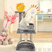 MOON&LOVE貓爬架貓窩一體實木貓架劍麻繩貓抓柱跳台貓樹貓咪用品 至簡元素