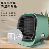 IDEA 負離子電風扇 水冷扇 冷風 辦公室 輕巧 直立扇 小物 夏天 清涼 桌上型 戶外 露營 USB