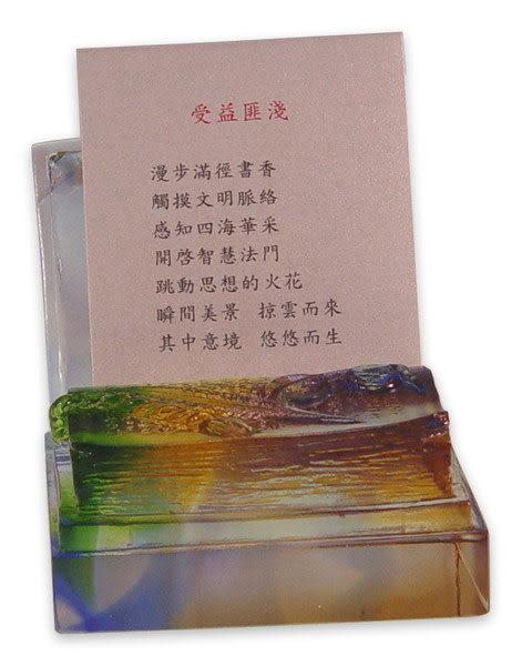 鹿港窯~居家開運琉璃名片座【受益匪淺】附精美包裝◆附古法製作珍藏保證卡◆免運費送到家