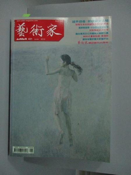 【書寶二手書T4/雜誌期刊_QOC】藝術家_421期_越界想像媒體藝術專輯等