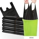 加厚垃圾袋一次性手提式家用廚房宿舍黑色中號背心式塑料袋垃圾袋 萬客城