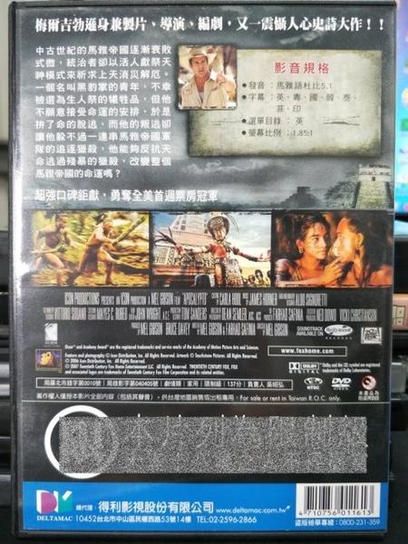 挖寶二手片-E62-002-正版DVD-電影【梅爾吉勃遜之阿波卡獵逃】-榮獲金球獎3項提名(直購價)