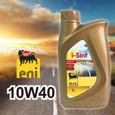 【車寶貝推薦】ENI I-SINT 10W40 合成機油