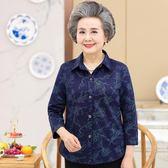 【新年鉅惠】中老年人春裝女裝襯衫 60-70歲老人衣服奶奶裝襯衣服飾薄款春秋款