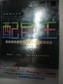 【書寶二手書T1/電腦_EGA】配色王_CR&LF研究所