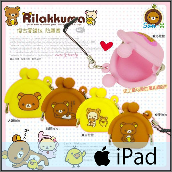 ☆正版拉拉熊 復古珠扣零錢包 防塵塞吊飾/APPLE IPAD/NEW IPAD/IPAD2/IPAD5/IPAD AIR/Air 2/IPAD PRO/MINI2/3/4
