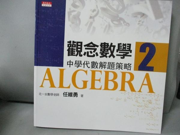【書寶二手書T4/科學_LEG】觀念數學2-中學代數解題策略_任維勇