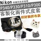 Nikon P340 P330 P310...